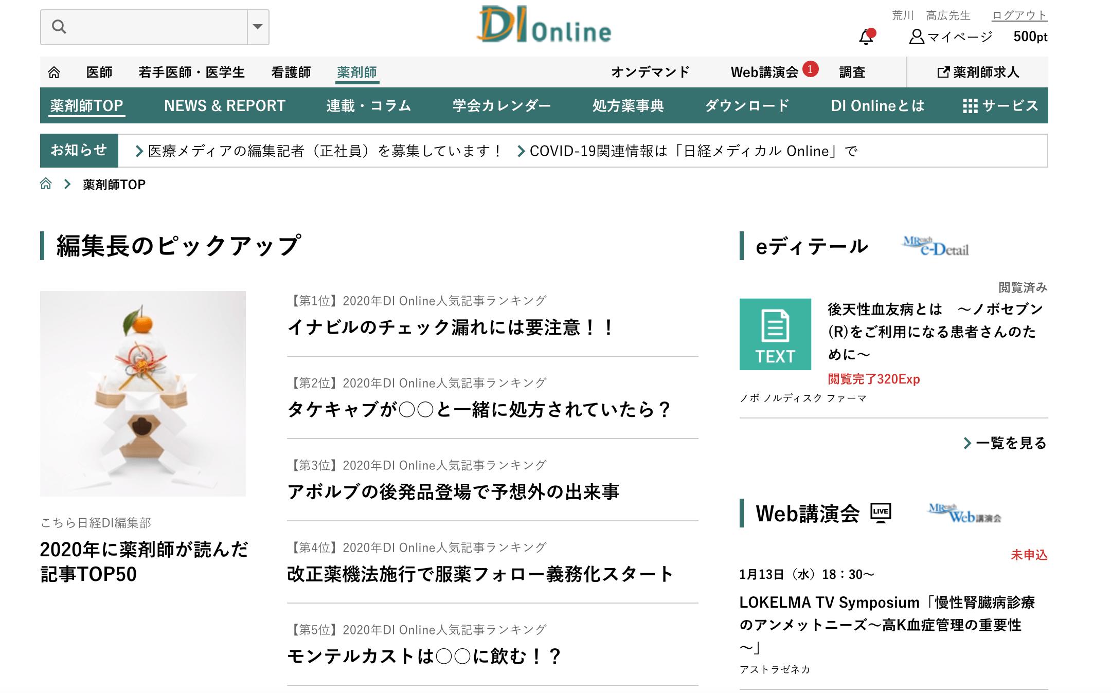 DIオンラインTOP画像