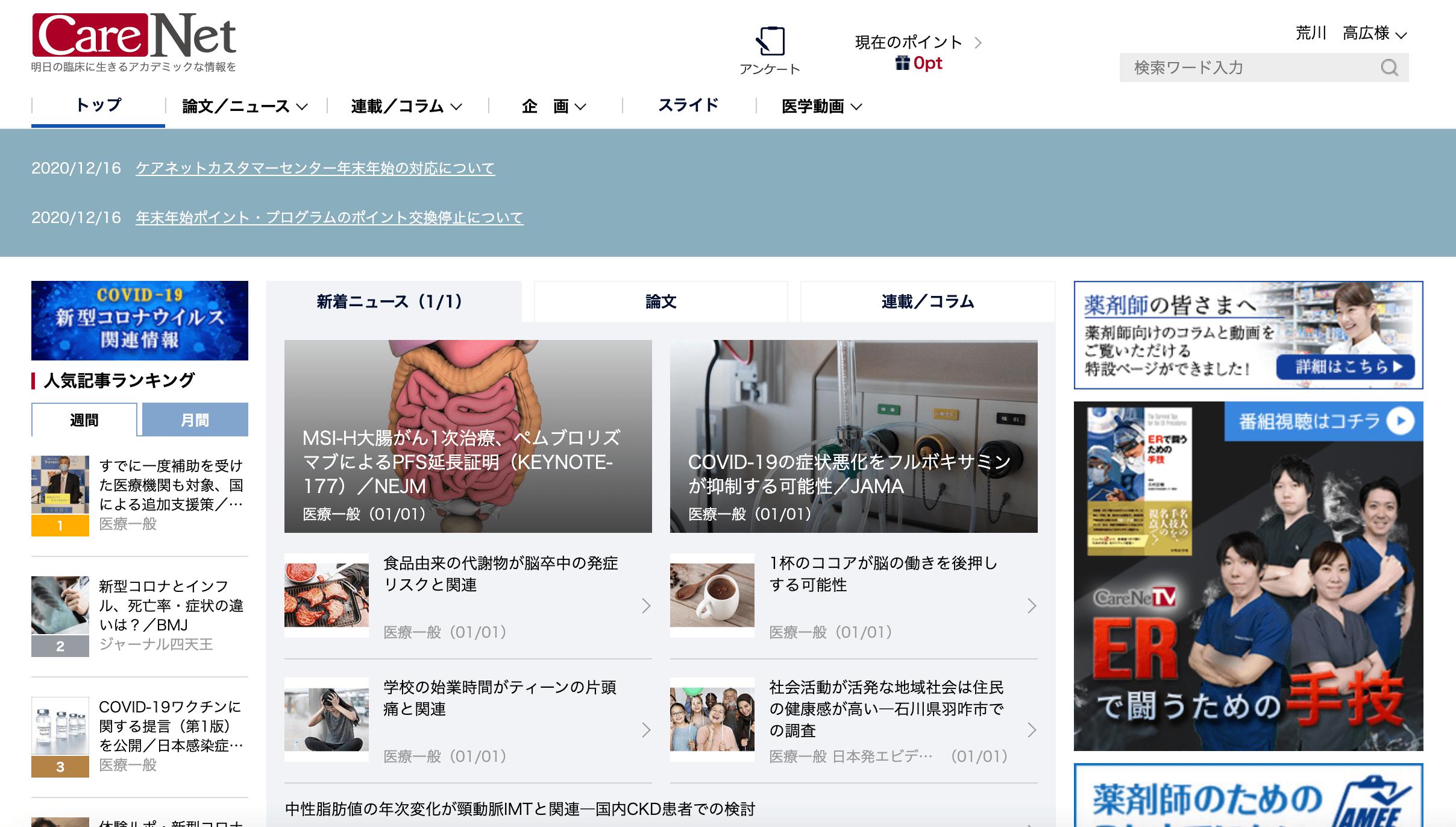 CareNet(ケアネット)トップ画像