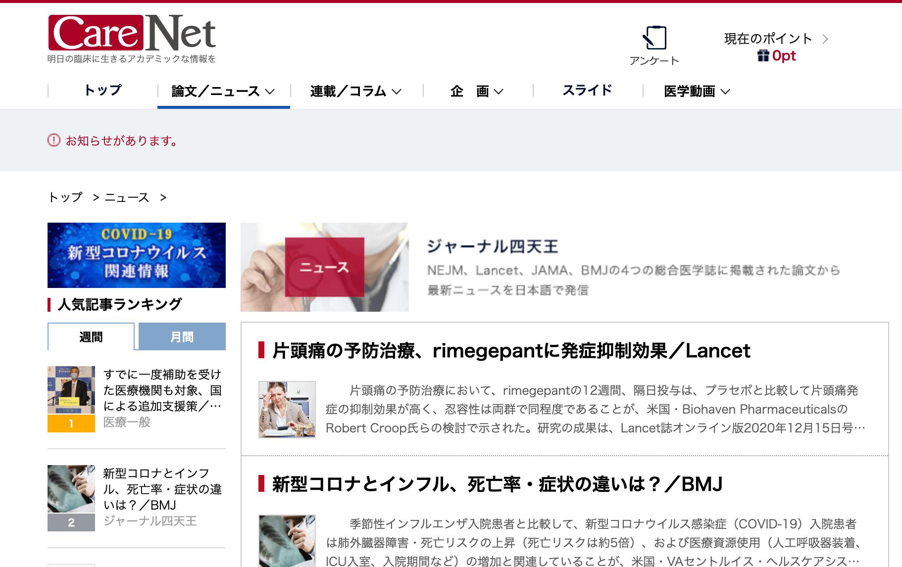 CareNet(ケアネット)ジャーナル四天王