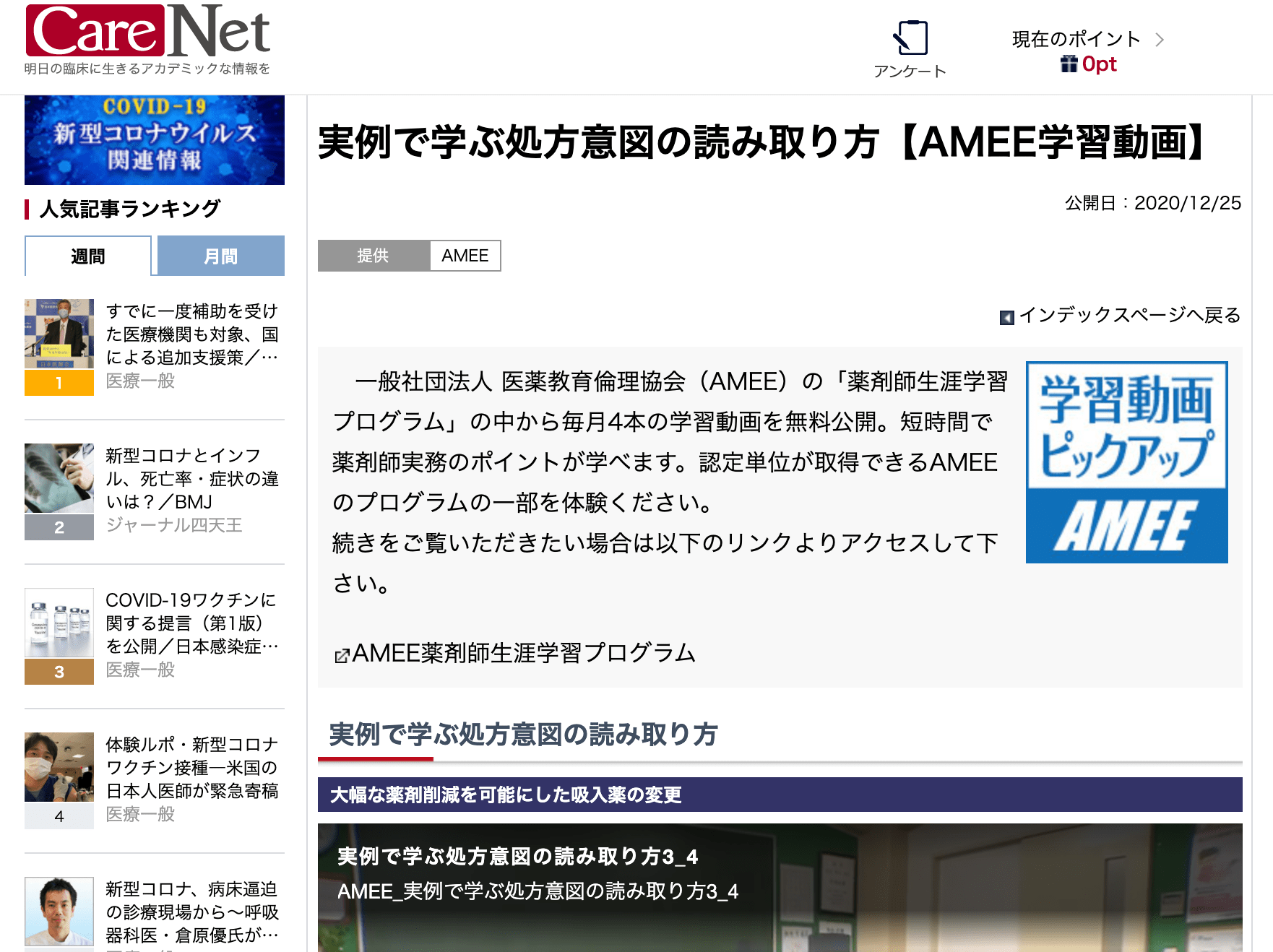 CareNet(ケアネット)AMEE学習動画