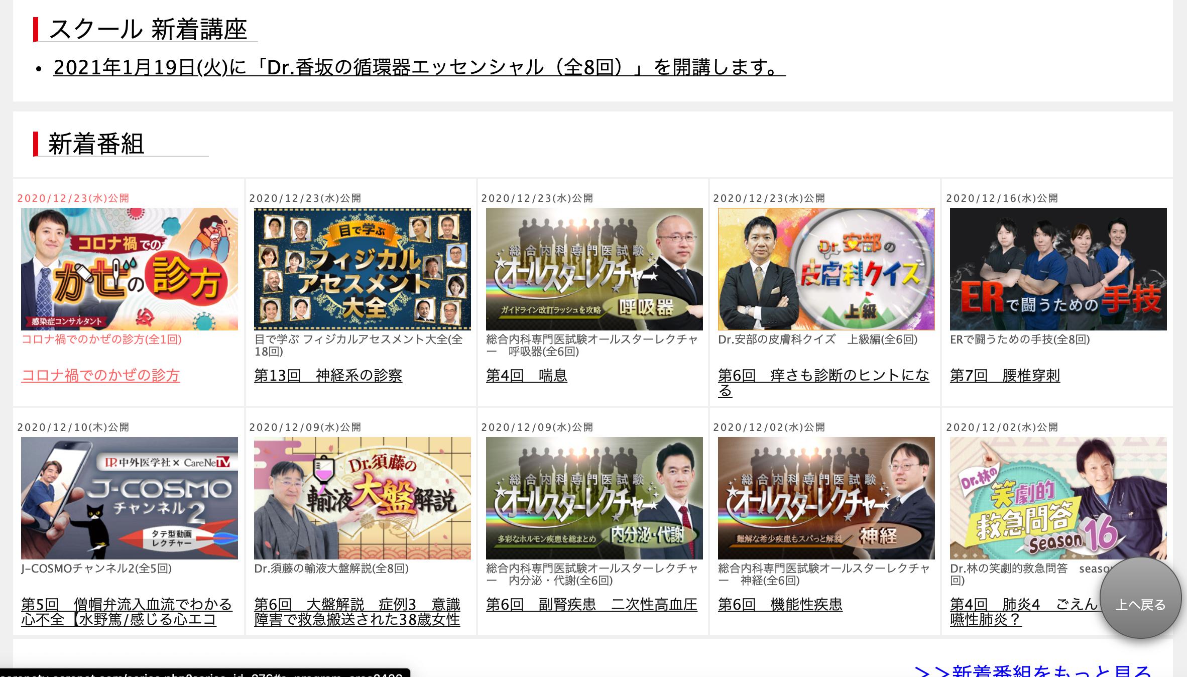 CareNet(ケアネット)ケアネットTV