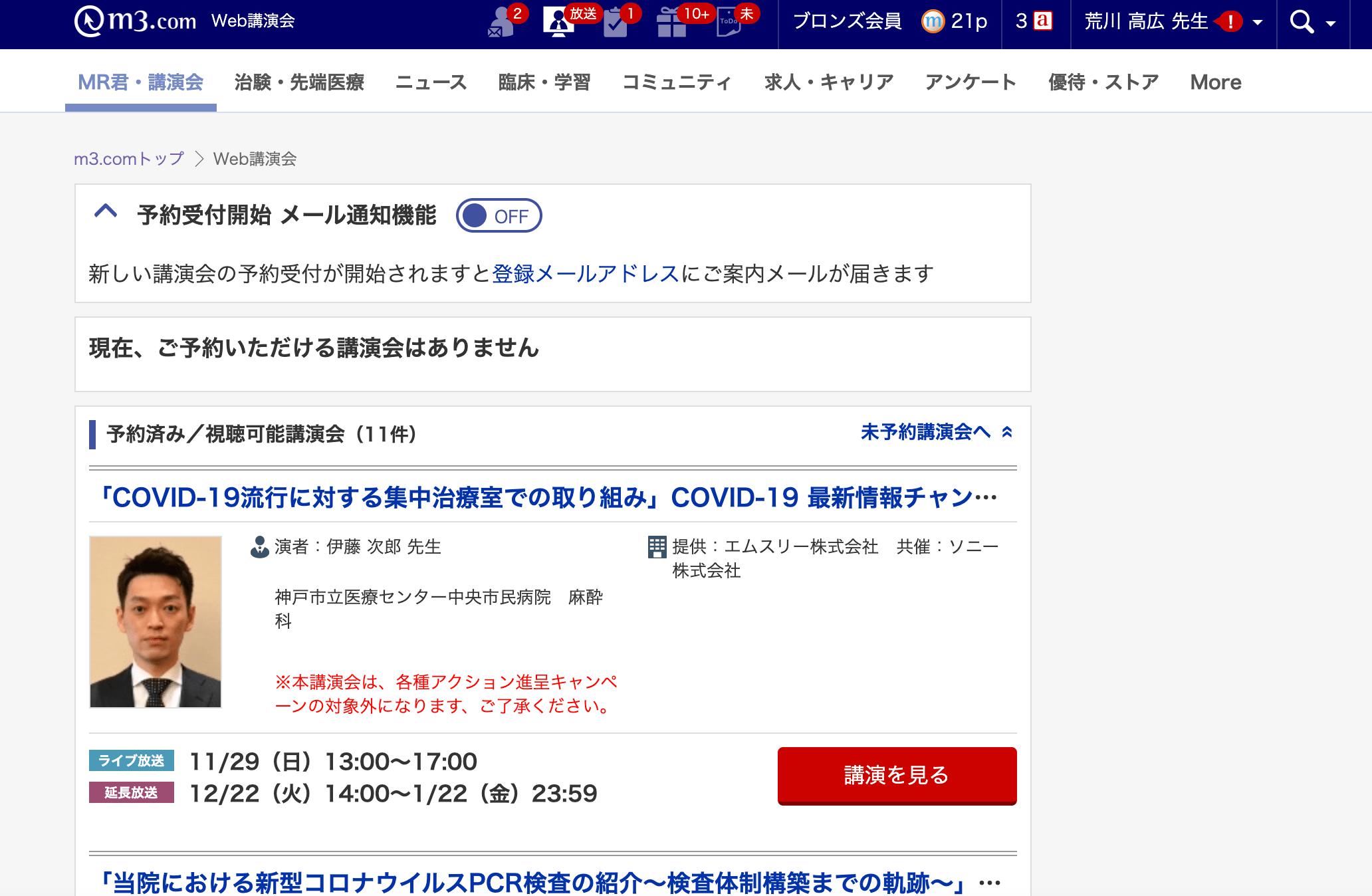 M3.com(エムスリードットコム)無料でみれる講演