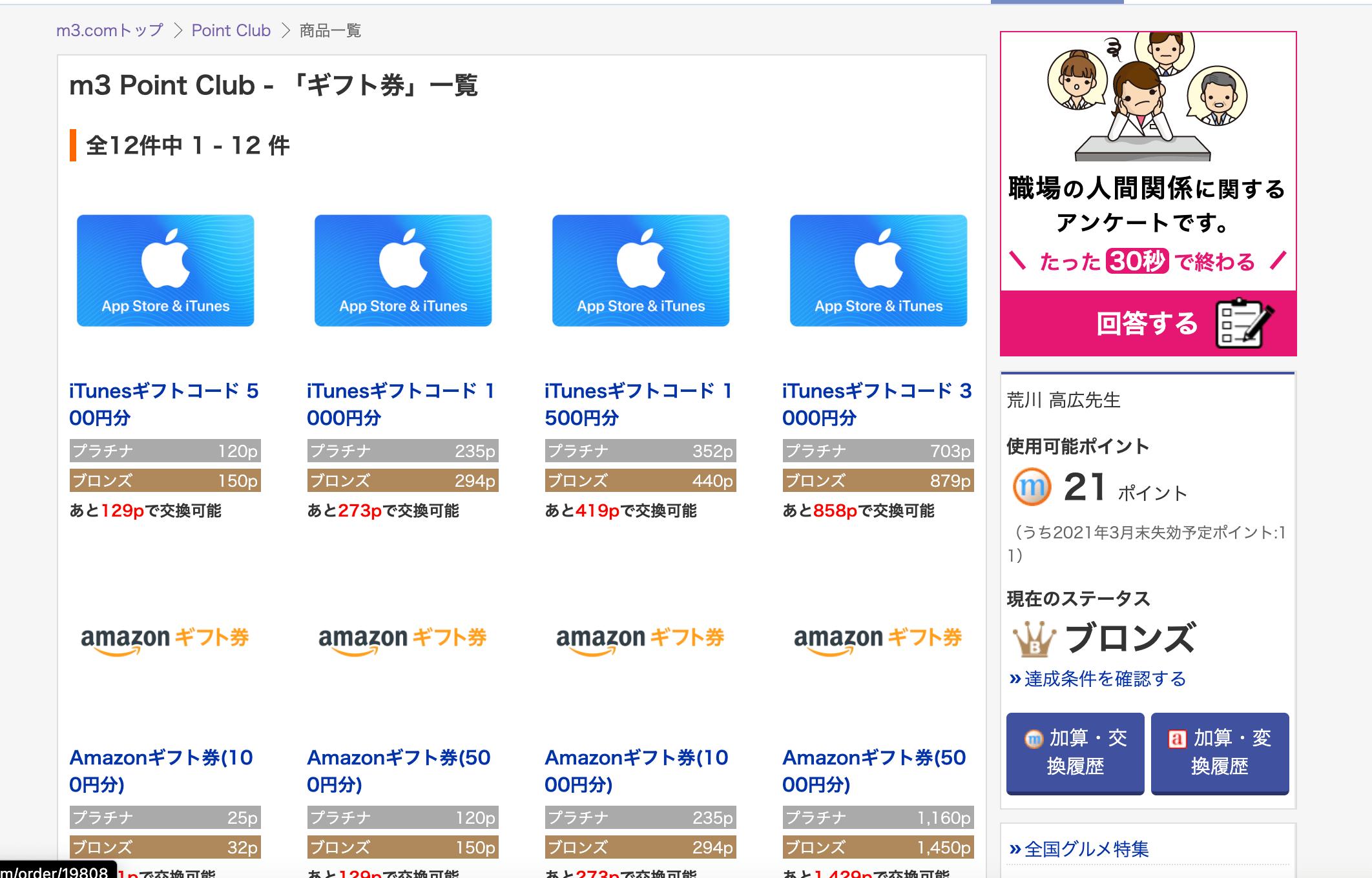 M3.com(エムスリードットコム)アマゾンギフト券