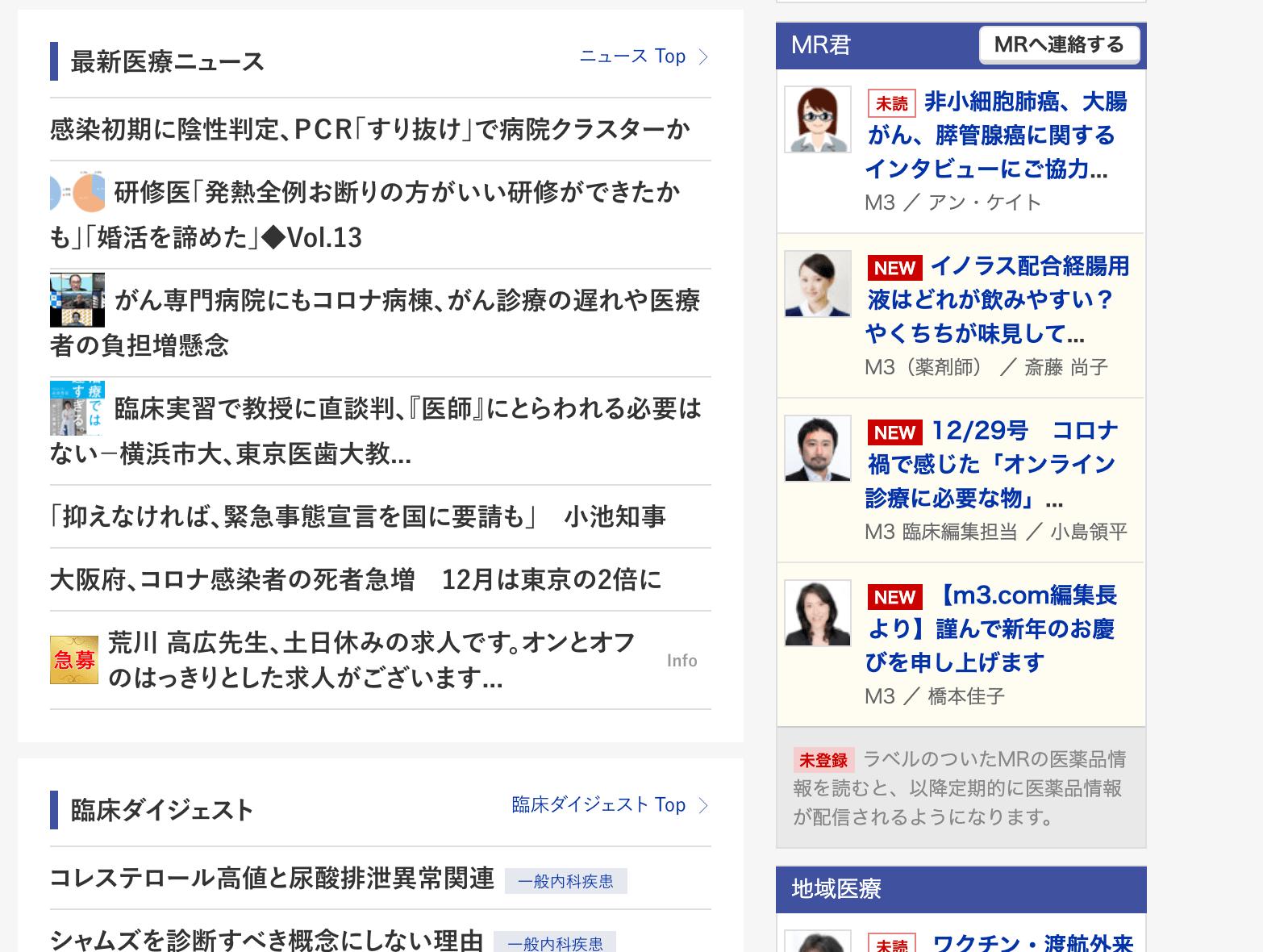 M3.com(エムスリードットコム)総合情報