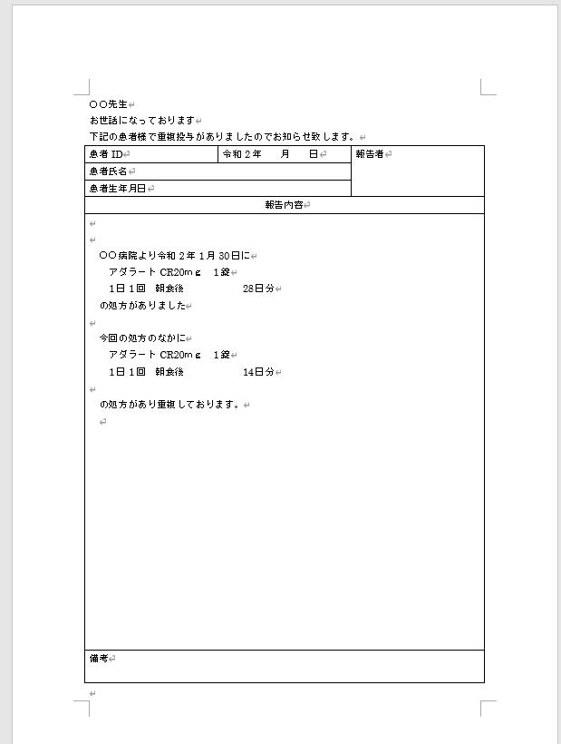 医師への報告書 例文