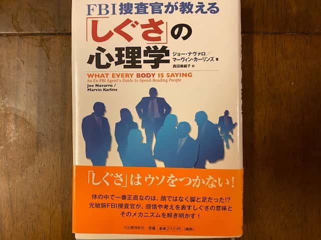 FBI捜査官が教える「しぐさ」の心理学